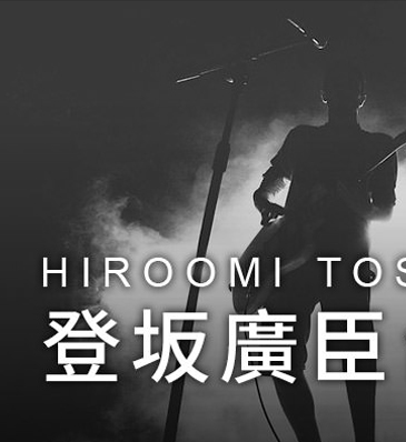 HIROOMI TOSAKA 台北演唱會 2019 SUPERMOON 〜UNDERTHE MOONLIGHT